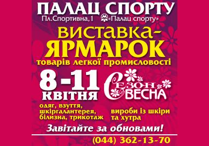 """8-11 апреля во Дворце Спорта пройдет выставка товаров легкой промышленности """"Сезон весна"""""""