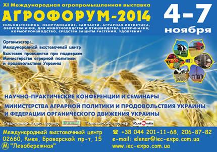 """4-7 ноября в МВЦ пройдет XI Международная агропромышленная выставка """"Агрофорум 2014"""""""