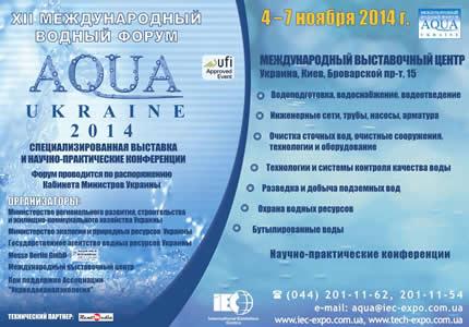 4-7 ноября в МВЦ пройдет XII Международный водный форум AQUA UKRAINE - 2014