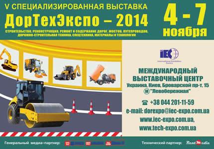 4-7 ноября в МВЦ пройдет V специализированная выставка  ДОРТЕХЭКСПО 2014