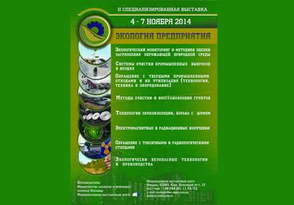 4-7 ноября в МВЦ пройдет II Специализированная выставка «Экология предприятия»