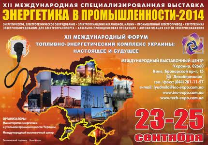 23-25 сентября в МВЦ пройдет XII Международная специализированная выставка ЭНЕРГЕТИКА В ПРОМЫШЛЕННОСТИ - 2014