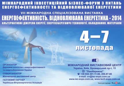 4-7 ноября в МВЦ пройдет VII Международная специализированная выставка «Энергоэффективность. Возобновляемая энергетика - 2014»