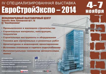 4-7 ноября в МВЦ пройдет IV Специализированная выставка ЕвроСтройЭкспо-2014