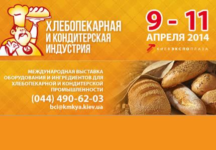"""9-11 апреля в КиевЭкспоПлазе пройдет выставка """"Хлебопекарная и кондитерская индустрия 2014″"""