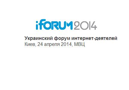24 квітня в МВЦ відбудеться український форум інтернет діячів