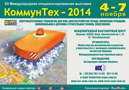 4-7 ноября в МВЦ пройдет выставка «КоммунТех - 2014»