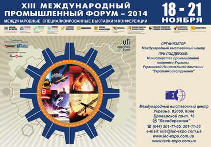 18-21 ноября в МВЦ пройдет XIII Международный промышленный форум