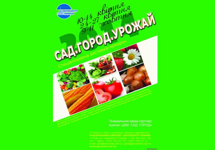 """10-13 апреля на ВДНХ пройдет выставка """"Сад.Огород.Урожай-2014"""""""