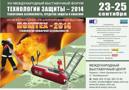 23-25 сентября в МВЦ пройдет XIII Международный  выставочный форум ТЕХНОЛОГИИ ЗАЩИТЫ - 2014