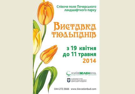 """C 19 апреля по 11 мая на Певческом поле пройдет выставка тюльпанов """"Цвета весны"""""""