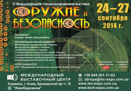 24-27 сентября в МВЦ пройдет XI Международная специализированная выставка ОРУЖИЕ И БЕЗОПАСНОСТЬ - 2014