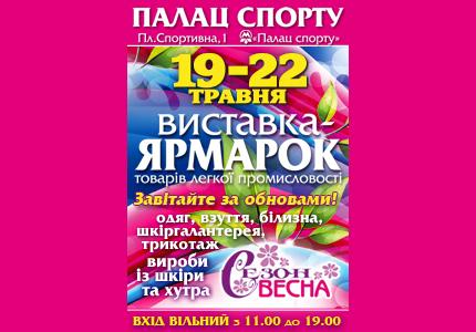 19-22 мая во Дворце Спорта пройдет выставка-ярмарка «Сезон ВЕСНА»