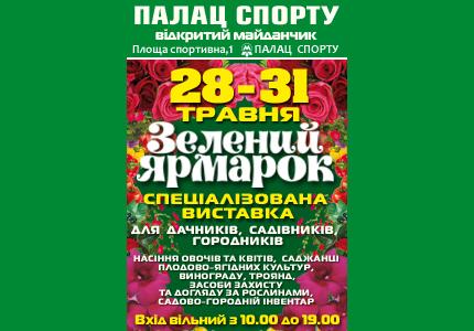 """28-31 мая на открытой площадке Дворца Спорта пройдет выставка-ярмарка """"Зелений ярмарок"""""""