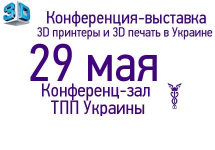 """29 мая в зале ТППУ пройдет выставка-конференция """"Инновационные технологии 3D печати и сканирования"""""""