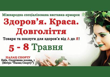 """5-8 мая выставка """"Здоровье.Красота.Долголетие"""" во Дворце Спорта"""