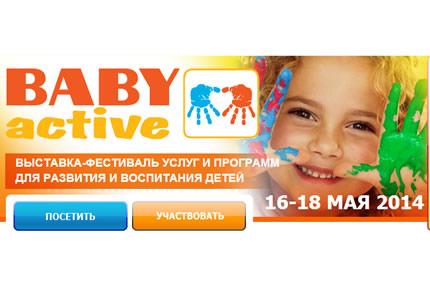 16-18 мая фестиваль семейного досуга Baby active в Парке Пушкина