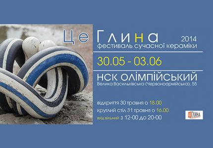 """30 мая - 3 июня на территории стадиона НСК Олимпийский пройдет фестиваль современной керамики """"Цеглина 2014"""""""