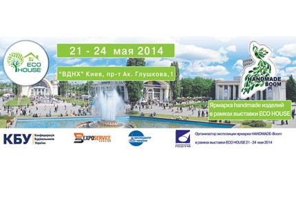 21-24 мая на ВДНХ відбудеться весняний ярмарок виробів ручної роботи HANDMADE Boom