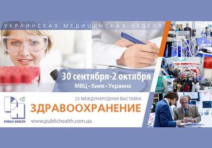 30 сентября - 2 октября в МВЦ пройдет 23-я Международная медицинская выставка «Здравоохранение 2014»