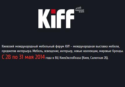 28-31 мая KIFF – киевский международный мебельный форум 2014 в КиевЭкспоПлазе