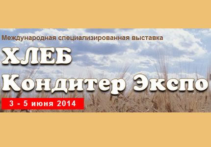"""3-5 июня в МВЦ пройдет выставка """"Хлеб/Кондитер Экспо 2014″"""