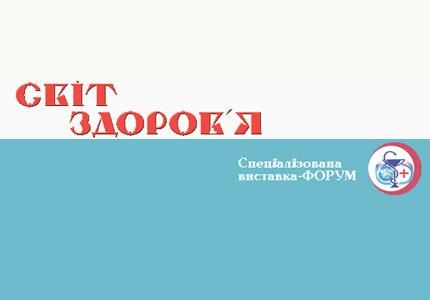 """21-24 мая на ВДНХ пройдет специализированная выставка-форум """"Мир здоровья-2014"""""""