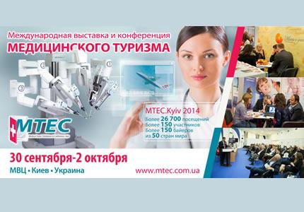 """30 сентября - 2 октября в МВЦ пройдет выставка и конференция медицинского туризма """"MTEC.KIEV 2014"""""""