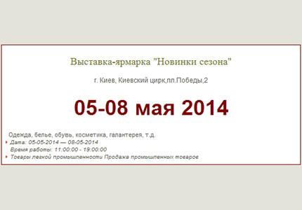 """5-8 мая выставка-ярмарка промышленных товаров """"Новинки сезона"""" в цирке"""