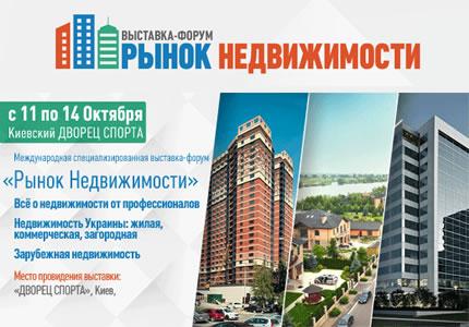 """11-14 октября будет проходить выставка-форум """"Рынок недвижимости 2014"""" во Дворце Спорта"""