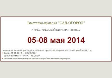 """5-8 мая выставка-ярмарка """"Сад-огород"""" в цирке"""