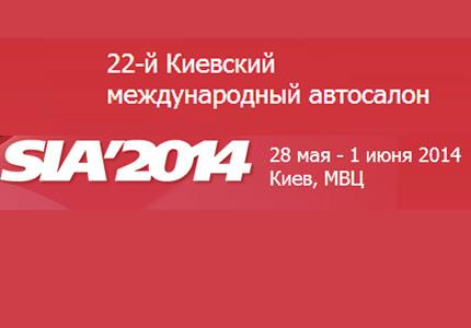 28 мая - 1 июня в МВЦ пройдет международный автосалон SIA'2014