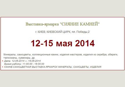 """12-15 мая выставка камней и самоцветов """"Сияние камней"""" в цирке"""