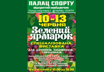 10-13 июня последняя летняя выставка «ЗЕЛЕНИЙ ЯРМАРОК» на открытой площадке перед Дворцом Спорта