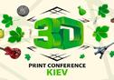 выставка-конференция 3D печати