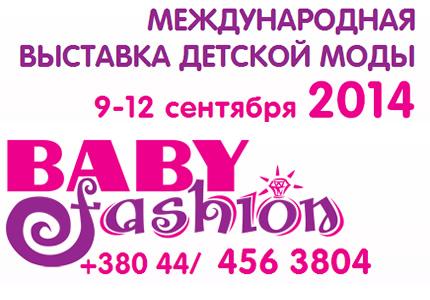 """9-12 сентября в Acco International пройдет выставка детской моды """"Baby Fashion"""""""