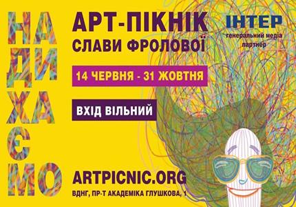 До 31 октября на ВДНХ будет проходить Арт-пикник Славы Фроловой