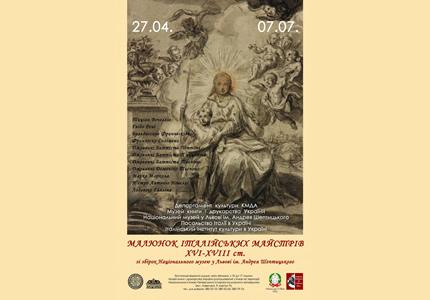 До 7 июля в Музее книги и книгопечатания Украины проходит выставка рисунков итальянских мастеров ХVІ- ХVІІІ ст.