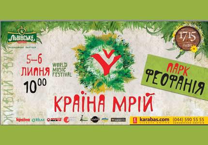 """5-6 июля в парке Феофания пройдет фестиваль """"Країна Мрій 2014″"""