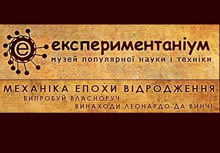 """В музее Эксперементариум до 30 июня будет проходить выставка """"Механика эпохи Возрождения"""""""