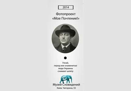 С 12 по 20 июля в Музее Сновидений пройдет выставка фотопроекту «Моє Вшанування!»