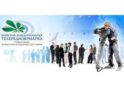 17-19 июня в КиевЭкспоПлазе пройдет бизнес форум профессионалов медиаиндустрии Киевская Международная Телеярмарка