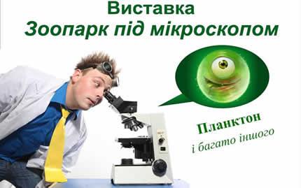 """В Киевском Планетарии и на ВДНХ проходят постоянно действующие выставки """"Зоопарк под микроскопом"""""""