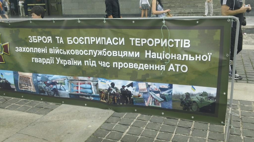 Плакат в музее ВОВ