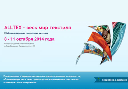 С 8 по 11 октября в МВЦ пройдет XXVI Международная выставка «ALLTEX - весь мир текстиля»