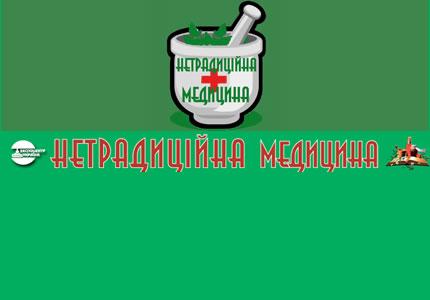"""C 19 по 22 сентября на ВДНХ пройдет выставка """"Альтернативная медицина - 2014"""""""