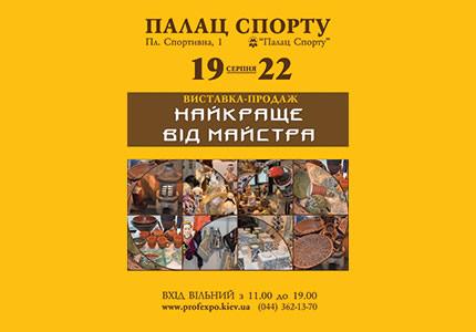 19-22 августа выставка-продажа «Найкраще вiд майстра» в Киевском Дворце спорта