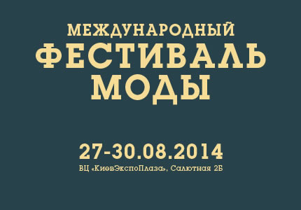 27-30 августа на ВДНХ пройдет выставка KYIV FASHION 2014 (осень)