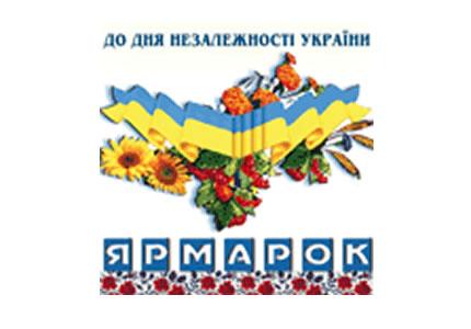 20-23 августа на ВДНХ пройдет ярмарка ко Дню Независимости Украины