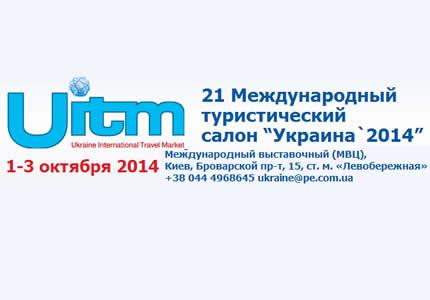"""1-3 октября в МВЦ пройдет 21-й Международный туристический салон """"Украина 2014"""""""